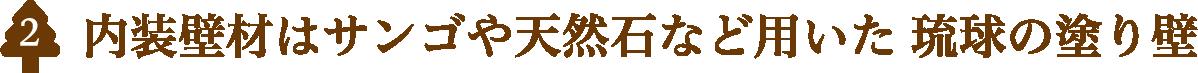 内装壁材はサンゴや天然石など用いた 琉球の塗り壁